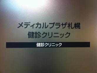 健 札幌 診 クリニック メディカル プラザ